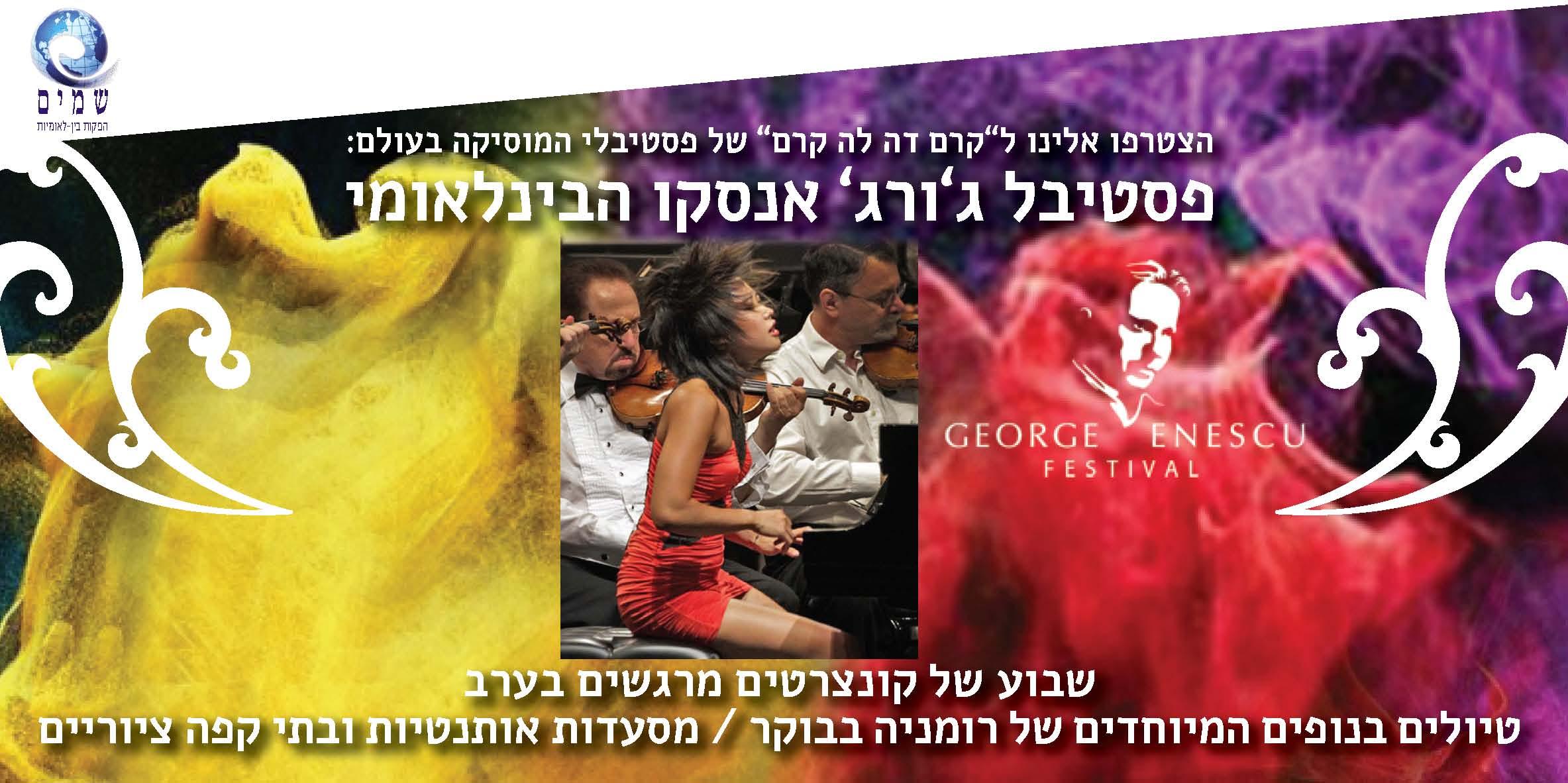 פסטיבל אנסקו למוסיקה הקלאסית הטוב בעולם