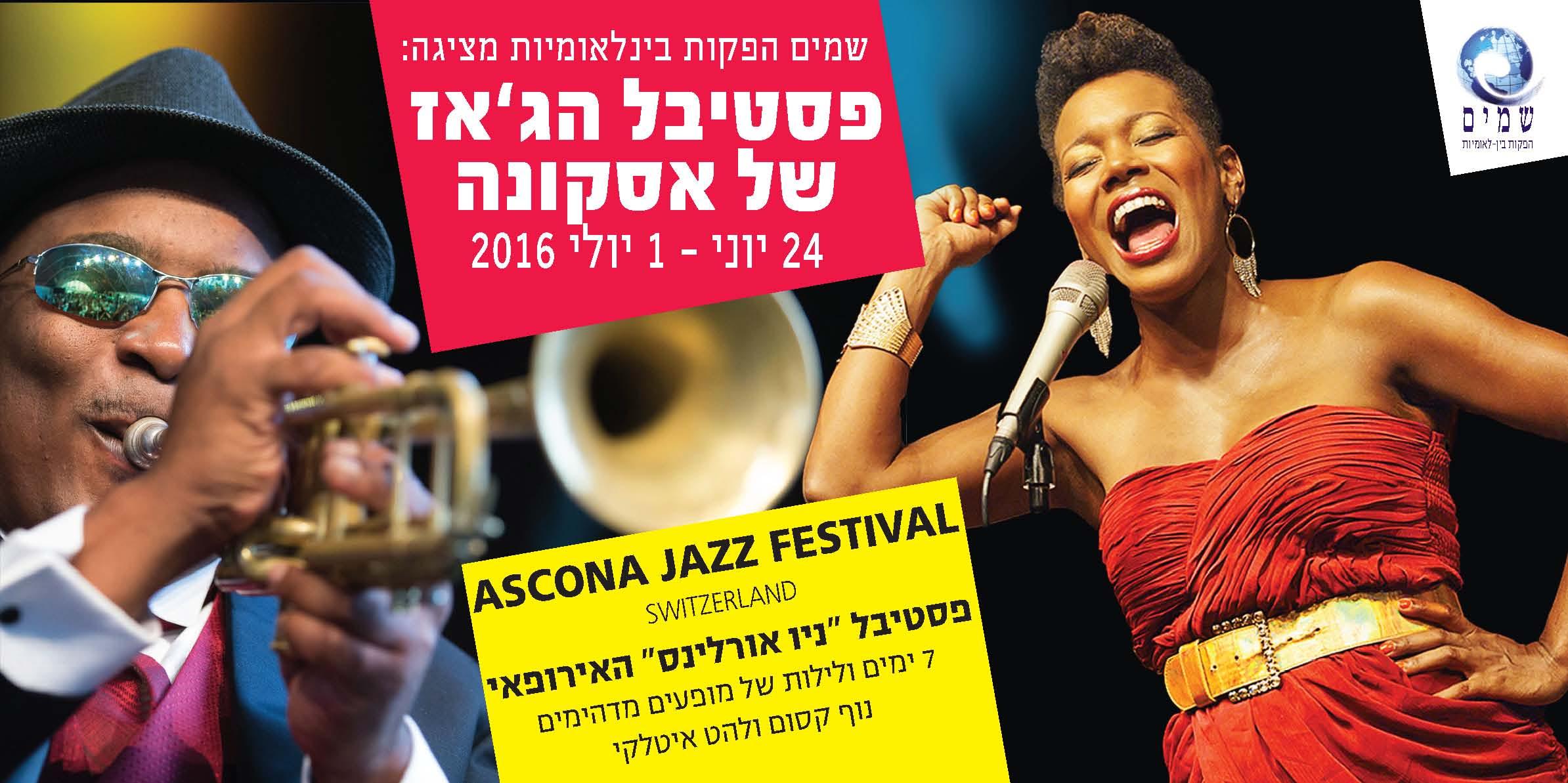 פסטיבל הג'אז באסקונה 2016