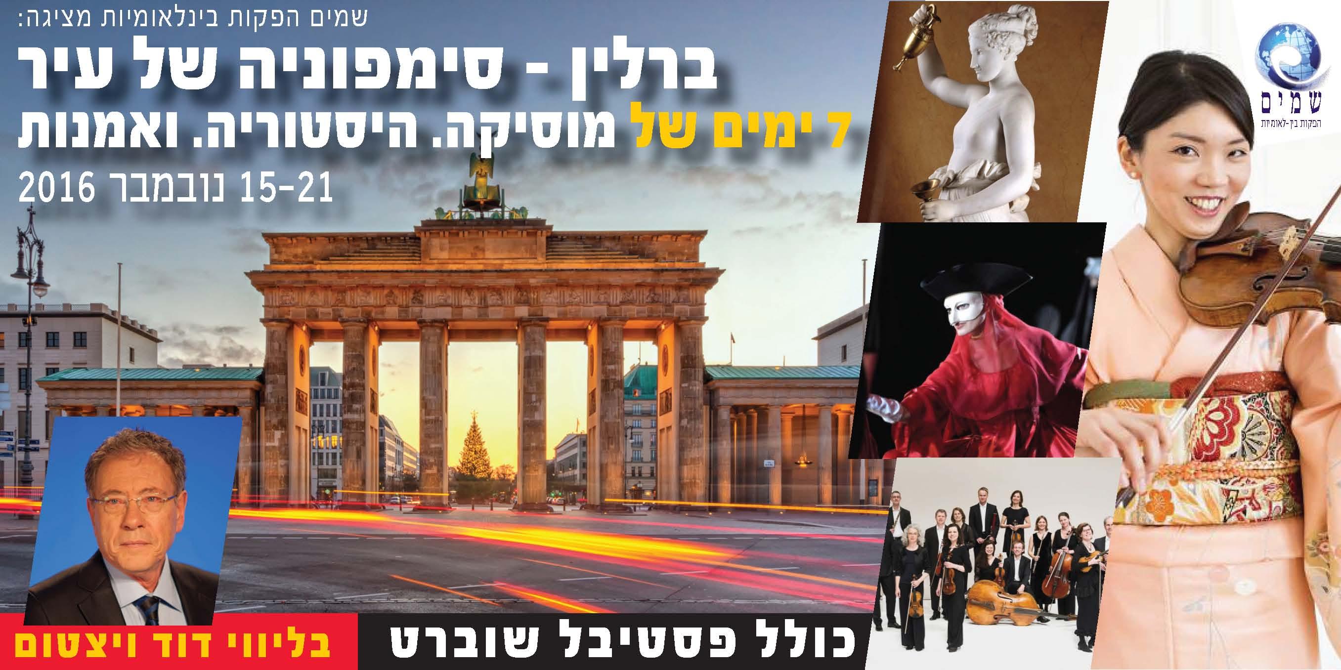 ברלין- סימפוניה של עיר