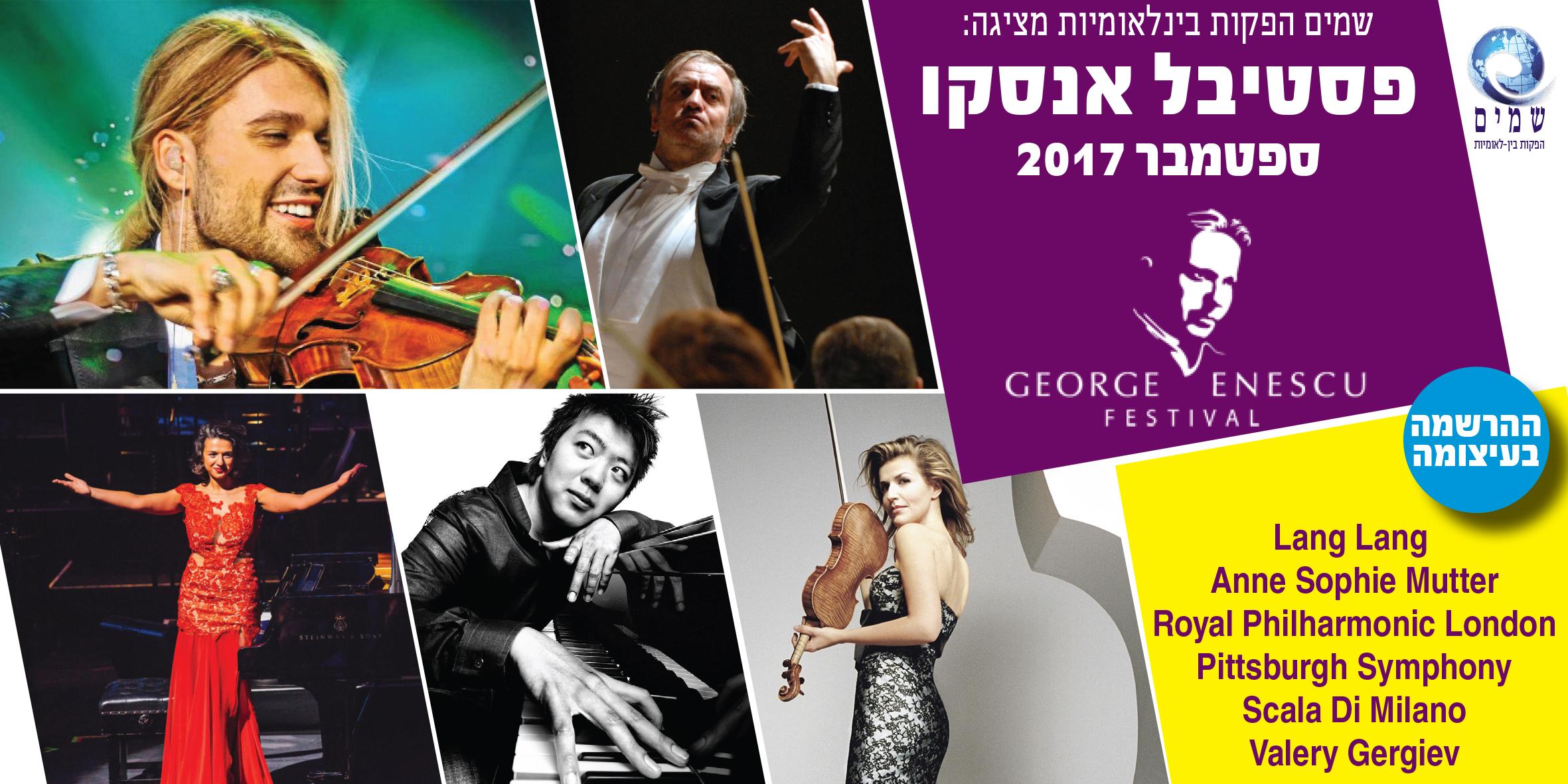 פסטיבל ג'ורג' אנסקו למוסיקה קלאסית 2017