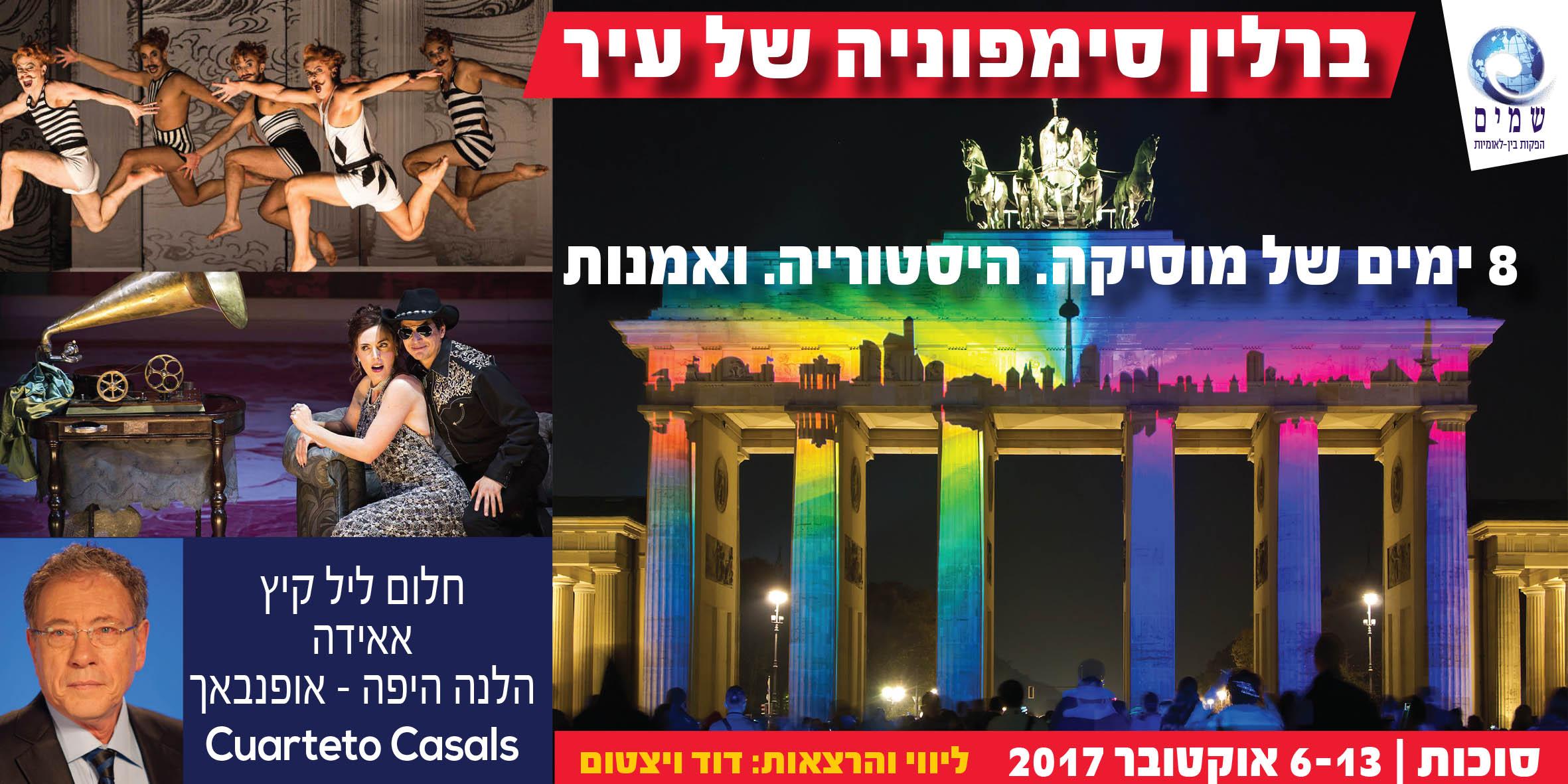 ברלין סימיפוניה של עיר סוכות אוקטובר 2017