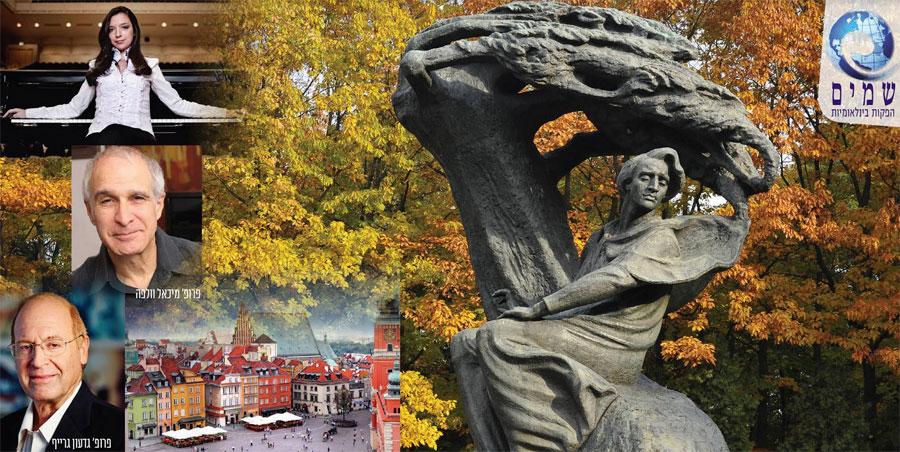 פסטיבל שופן ורשה 2018