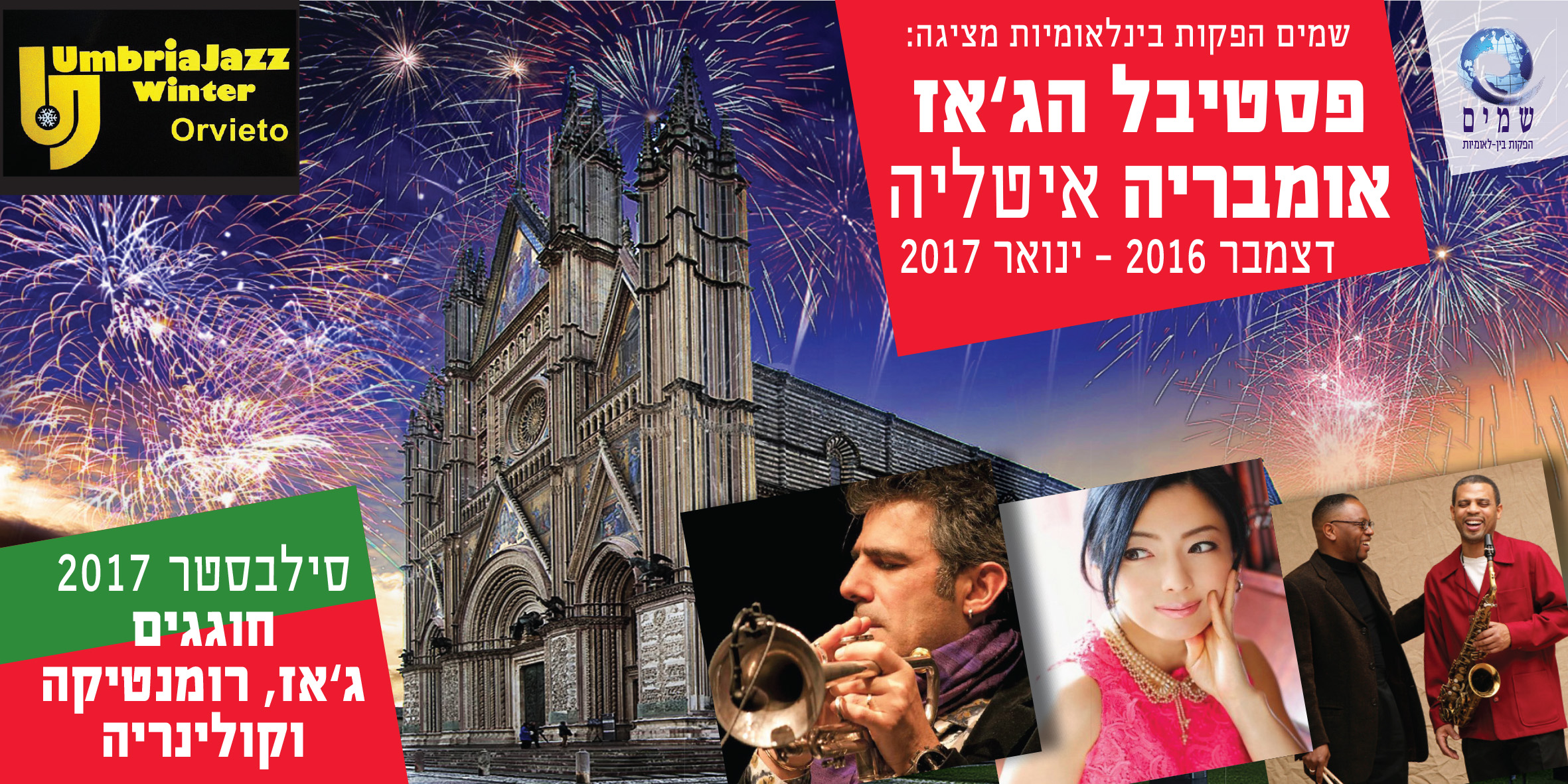 חוגגים סילבסטר בפסטיבל הג'אז באומבריה